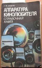 Russian Book Film Camera USSR Soviet Lens Movie Directory Equipment filmgoers