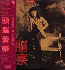 "ZUNOU KEISATSU BRAIN POLICE ""S/T"" ORIG JAPAN 1973 OBI/INSERT PSYCH/PROG"