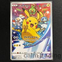 Pikachu 001/S-P PROMO HOLO Pokemon Card Japanese  MINT