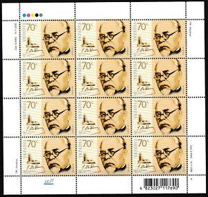 Ukraine - 125. Geburtstag von Ivan Ohienko Kleinbogen postfrisch 2007 Mi. 831
