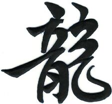 White Asian Chinese Calligraphy 希望 Hope Characters Embroidery Patch