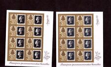 STAMPS RUSSIA 2 MINI SHEETS # 5875-5876 PENNY BLACK 150 ANNIVERSARY 1990