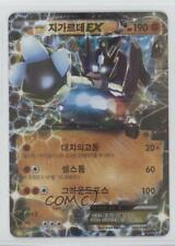 2015 Pokémon Mythical & Legendary Dream Shine Collection Korean Zygarde EX 0w6