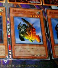 YUGIOH JAPAN SUPER RARE CARD CARTE Gear Golem the Moving Fortress EE2-JP130 **