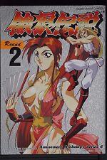 JAPAN Anthology manga: Fatal Fury / Garou Densetsu Round 2