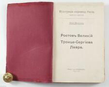 1913 Imperial Russia ROSTOV the GREAT & Trinity-Sergius Lavra Russian Book Album