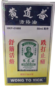 Wong To Yick Wood Lock Medicated Oil Pain Relief - 50ml - UK Seller