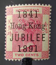 HONG KONG STAMP 1891 QV 2c JUBILEE SG #51, MINT ORIGINAL GUM VERY LIGHTLY HINGED