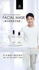 Magic Beauty Brightening facial mask麦�丽焕颜蚕� �膜