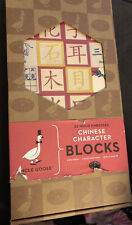Uncle Goose 32 Chinese Character Wood Embossed Blocks - Made in USA - Sealed