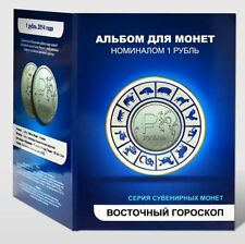 Set coins Eastern horoscope Russia 12 coins in the album