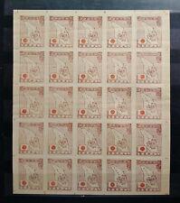 1943 Perak Malaya under Japanese occupation unissued sheetlet flag map theme mng