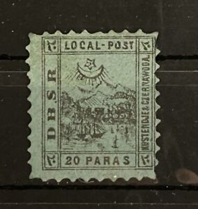 Turkey 1867 DBSR Kustendje and Czernawoda Local Post Stamp MH*