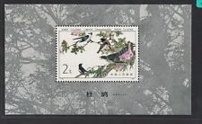 China 1982 T79M. Beneficial Bird  S/S MNH 益鸟