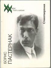1990 Boris Pasternak POETRY СТИХОТВОРЕНИЯ in Russian illustrated