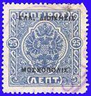 "GREECE EPIRUS MOSCHOPOLIS""HEL.ADM. 1914 25 lep. Blue USED SIGNED UPON REQUEST"