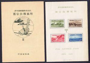 Japan 293a Souvenir Sheet & Folder - 1939 Aso National Park - MNH