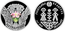 "20 rubles BELARUS 2010 Commemorative Coins ""The Age of Majority"" COLOR SILVER"