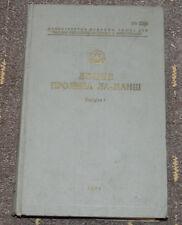 La Manche Channel Marine Navigation Sailing Directions Pilot Book Russian 1974