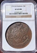 Russia 1791 EM Cooper Coin 5 Kopeks Catherine the Great Bitkin#645 NGC XF45