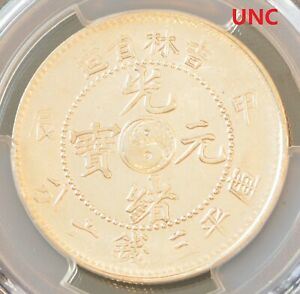 1904 China Kirin Silver 50 Cent Dragon Coin PCGS L&M-553Y-182A.1 UNC Details