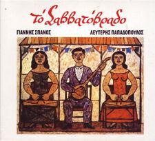 GIANNIS SPANOS - To Savvatovrado / Greek Laiko Music CD Mosholiou & Kokotas