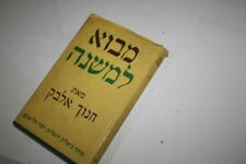 ALBECK introduction to the Mishna HEBREW Mavo Lamishna     Judaica Jewish Book