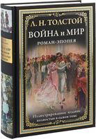 Толстой: Война и Мир Библиотека мировой литературы Tolstoy  RUSSIAN BOOK