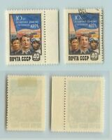 Russia USSR 1959 SC 2199 MNH and used . rta6578