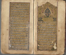 INTERESTING ISLAMIC MANUSCRIPT ARJOUZAT ISTINZAL ALNASR 1769 AD ALMANINI: