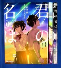 Your name. Kimi no na wa 1-3 Comic complete set /Japanese Manga Book   Japan