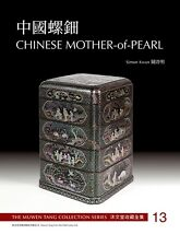 Chinese Mother-of-Pearl - Muwen Tang Collection Series 13 - Simon Kwan