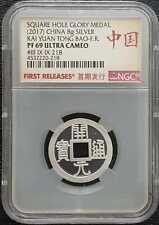 "NGC PF69 CHINA ""KAI YUAN TONG BAO"" 8gm SLIVER Medal Ø 25mm (+FREE1 coin)#D9569"