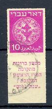 ISRAEL 1948    MI#3x  MET TAB      CV € 120    USED  LUXE