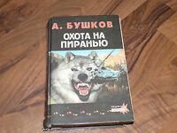 """Ein Buch auf Russisch """"Охота на пиранью"""""""