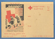 Russia Ukraine Kiev Propaganda Red Cross Vintage PC (B608)