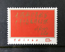1967 PRC China SC# 981 Lin Piao's Epigram A241