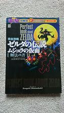 The Legend of Zelda: Majora's Mask Strategy Guide - Nintendo 64 - Japanese