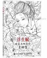 Chinese ancient figure,coloring books pencil painting book