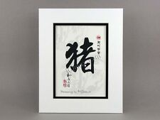 Korean Art Print Calligraphy Matted # Boar, Harmony