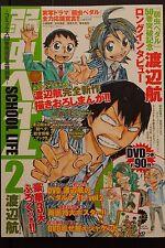 JAPAN Wataru Watanabe: Yowamushi Pedal School Life 2 W/DVD,Poster,DVD Jacket
