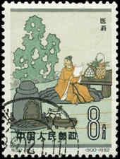 People's Republic of China  Scott #642 Used