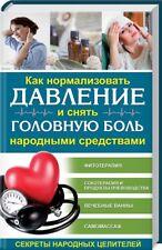 In Russian book Как нормализовать давление и снять головную боль народными средс