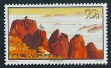 PR China 1963 S57-14 Yellow Mt. MNH VF SC#729