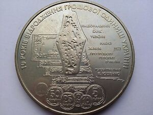 Ukraine 5 UAH 2006 year coin 10 years of the revival of the monetary unit Nickel