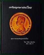 Veerachai Smitasin. Standard Catalogue of Thai Coins Numismatics Numismatique