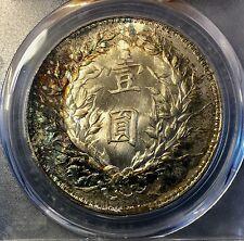 1914 China Chihli Silver Dollar Coin Yuan Shih Kai PCGS UNC