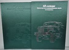 Kraz Truck Story Book Military Army Vehicles Ukrainian Russian Brochure Prospekt