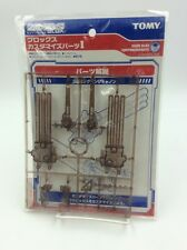 Zoids Blox Customize Parts CP-I Tomy Japan MISP