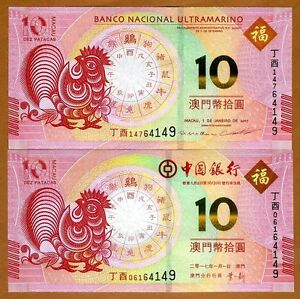 Macao / Macau, SET 2 x 10 Patacas, 2017, BOC and BNU, P-New, UNC > Rooster Set